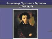 Презентация Творчество А.С. Пушкина