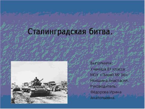 Презентация Сталинградская битва