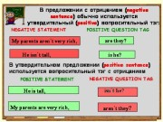 Презентация Question tags Разделительные вопросы
