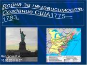 Презентация Война за независимость США