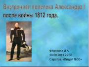 Презентация Внутренняя политика Александра Первого 1812 года