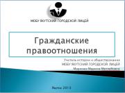Презентация Гражданские правоотношения