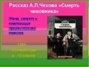 Презентация Чехов «Смерть чиновника»