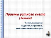 Презентация Приемы устного счета (деление)