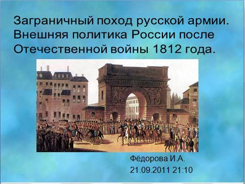 Презентация Заграничный поход русской армии