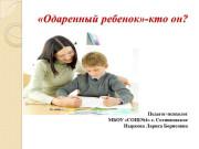 Презентация Одаренный ребенок