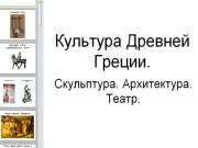 Презентация Культура Древней Греции