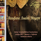 Презентация Вольфганг  Амадей  Моцарт