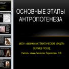 Презентация Основные этапы антропогенеза
