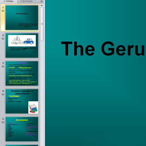Презентация «Герундий»
