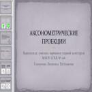 Презентация Аксонометрические проекции