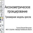 Презентация Аксонометрическое проецирование