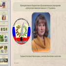 Презентация Значение и охрана птиц