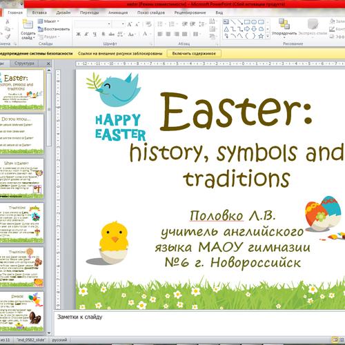 Презентация Easter