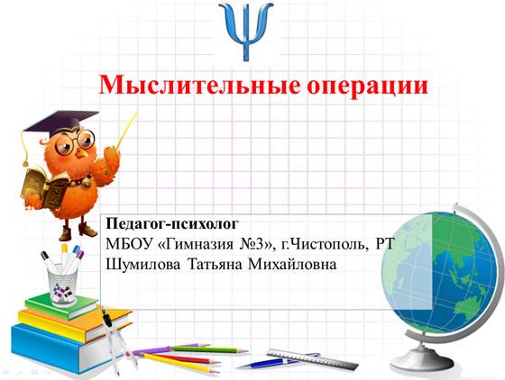 Презентация Мыслительные операции