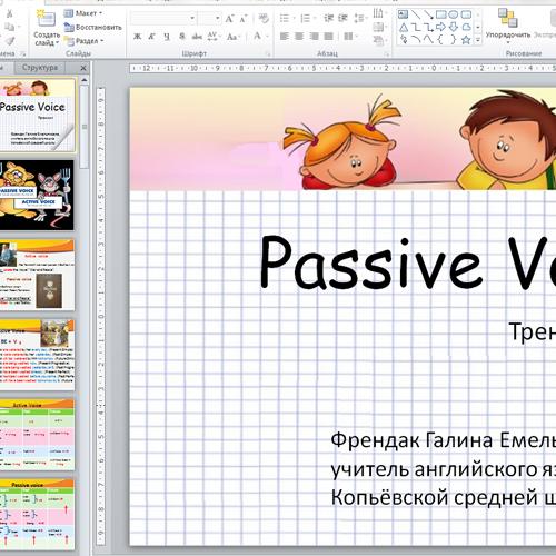 Презентация Passive Voice (страдательный залог)