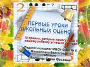 Презентация Школьные оценки