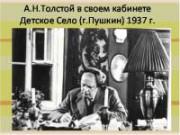 Презентация Алексей Толстой