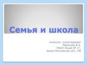 Презентация «Семья и школа»