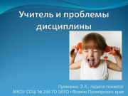 Презентация Учитель и проблемы дисциплины