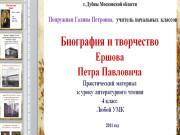 Презентация Биография Ершова П. П.