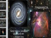 Презентация Галактики и туманности