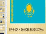 Презентация Природа Казахстана