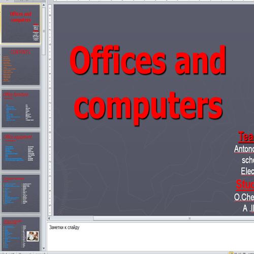 Презентация офисы и компьютеры