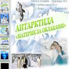 Презентация Природа Антарктиды