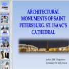 Презентация Санкт-Петербург, Исаакиевский собор