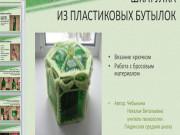 Презентация Шкатулка своими руками