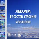 Презентация Атмосфера