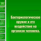 Презентация Бактериологическое оружие