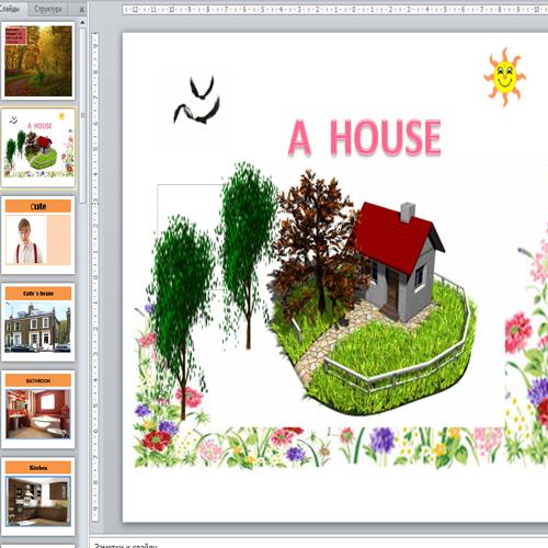 Презентация Мой дом