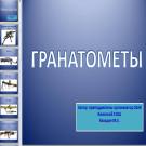 Презентация Гранатометы