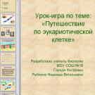Презентация Путешествие по эукариотической клетке