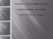Презентация Митоз