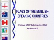 Презентация Флаги англоговорящих стран