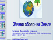 Презентация Живая оболочка Земли