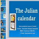 Презентация Юлианский календарь