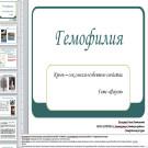 Презентация Гемофилия