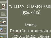Презентация Творчество Уильяма Шекспира