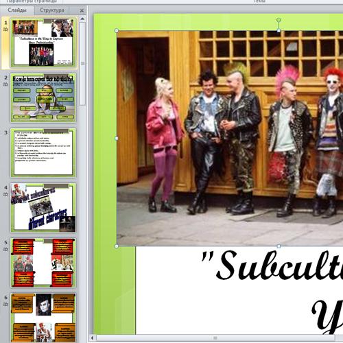 Презентация Субкультуры