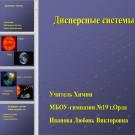 Презентации Дисперсные системы