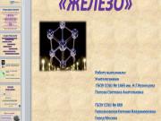 Презентация Химический элемент железо