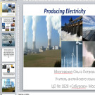 Презентация Выработка электричества