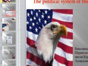Презентация Политическая система США