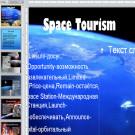 Презентация Космический туризм