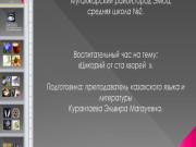 Презентация Цикорий