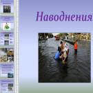 Презентация Наводнения